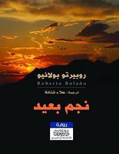 تحميل رواية نجم بعيد pdf