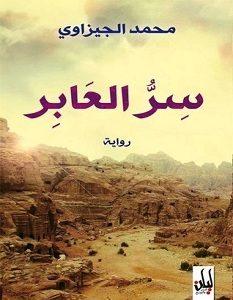 تحميل رواية سر العابر pdf – محمد الجيزاوي