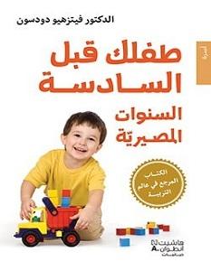 تحميل كتاب طفلك قبل السادسة (السنوات المصيرية) pdf – فيتزهيو دودسون