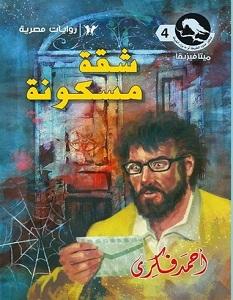 تحميل رواية شقة مسكونة pdf – أحمد فكري