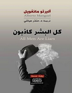 تحميل رواية كل البشر كاذبون pdf – ألبرتو مانغويل