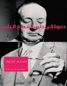 تحميل رواية دعوة إلى جلسة قطع الرأس pdf – فلاديمير نابوكوف