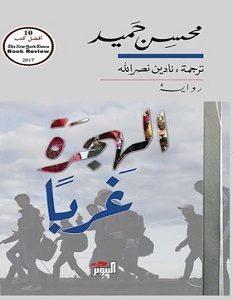 تحميل رواية الهجرة غربا pdf – محسن حميد