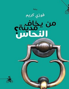 تحميل رواية من يخاف مدينة النحاس pdf