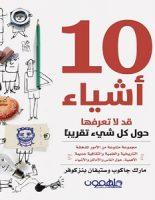 تحميل كتاب 10 أشياء قد لا تعرفها حول كل شيء تقريبا pdf
