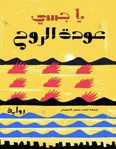 تحميل رواية عودة الروح pdf – يا جسي