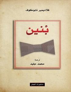 تحميل رواية بنين pdf – فلاديمير نابوكوف