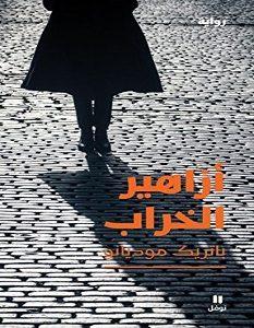 تحميل رواية أزاهير الخراب pdf – باتريك موديانو
