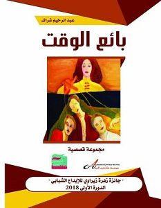 تحميل رواية بائع الوقت pdf – عبد الرحيم شراك