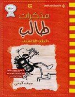 تحميل كتاب مذكرات طالب الخطة الفاشلة pdf