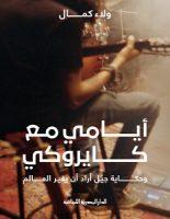 تحميل كتاب أيامي مع كايروكي pdf – ولاء كمال