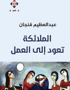تحميل كتاب الملائكة تعود إلى العمل pdf