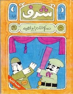 تحميل رواية شرف pdf
