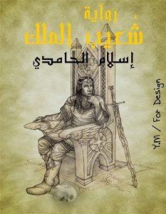 تحميل رواية شعيب الملك pdf – إسلام الحامدي
