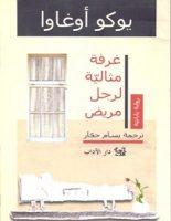 تحميل رواية غرفة مثالية لرجل مريض pdf
