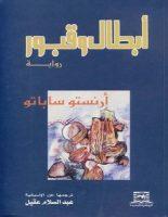 تحميل رواية أبطال وقبور pdf