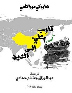 تحميل رواية قارب بطيء إلى الصين pdf