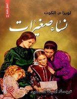 تحميل رواية نساء صغيرات pdf