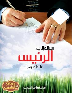 تحميل رواية رسالة إلى الرئيس pdf