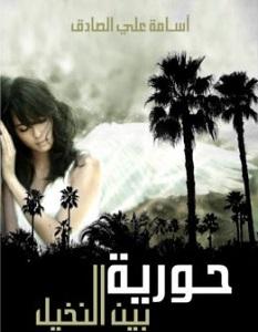 تحميل رواية حورية بين النخيل pdf