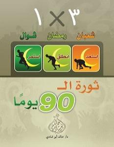 تحميل كتاب ثورة الـ90 يوما pdf – خالد أبو شادي