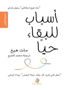 تحميل كتاب أسباب للبقاء حيا pdf