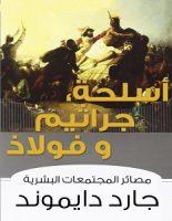 تحميل كتاب أسلحة، جراثيم وفولاذ .. مصائر المجتمعات البشرية pdf