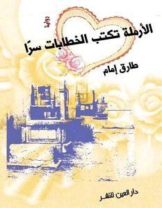 تحميل رواية الأرملة تكتب الخطابات سرا pdf
