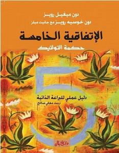 تحميل كتاب الإتفاقية الخامسة حكمة التولتيك pdf