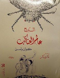 تحميل رواية البرج - عالم العناكب pdf