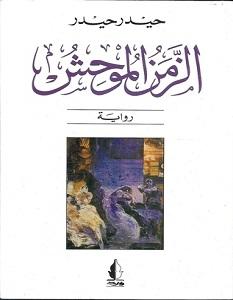 تحميل رواية الزمن الموحش pdf