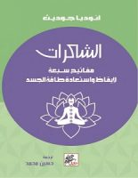 تحميل كتاب الشاكرات - مفاتيح سبعة لايقاظ واستعادة طاقة الجسد pdf – أنوديا جوديث