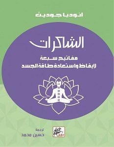 تحميل كتاب الشاكرات - مفاتيح سبعة لايقاظ واستعادة طاقة الجسد pdf