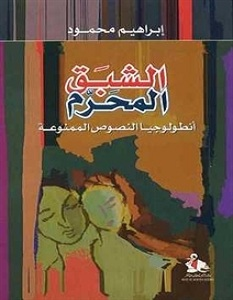 تحميل كتاب الشبق المحرم pdf