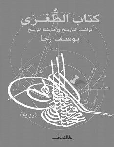 تحميل رواية كتاب الطغرى: غرائب التاريخ في مدينة المريخ pdf