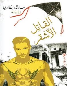 تحميل رواية القاتل الأشقر pdf