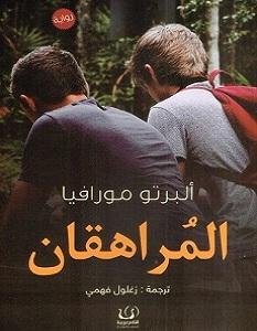 تحميل رواية المراهقان pdf