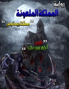 تحميل رواية المملكة الملعونة مملكة ريمانوس pdf