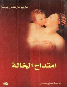 تحميل رواية امتداح الخالة pdf