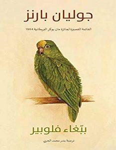 تحميل رواية ببغاء فلوبير pdf