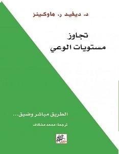 تحميل كتاب تجاوز مستويات الوعي pdf