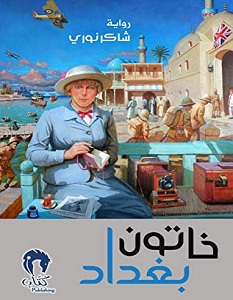 تحميل رواية خاتون بغداد pdf