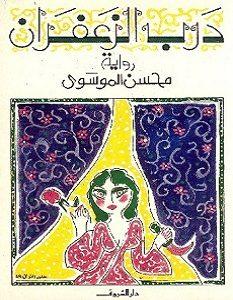 تحميل رواية درب الزعفران pdf