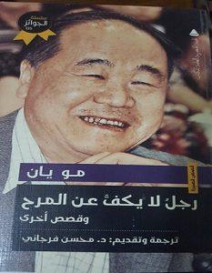 تحميل رواية رجل لا يكف عن المرح وقصص أخرى pdf