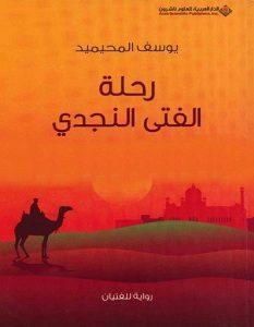 تحميل رواية رحلة الفتى النجدي pdf