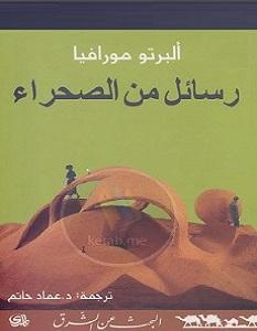 تحميل كتاب رسائل من الصحراء pdf