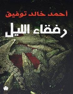 تحميل رواية رفقاء الليل pdf