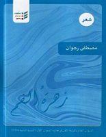 تحميل كتاب زهرة الفم pdf
