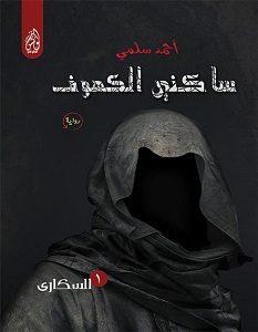 تحميل رواية ساكني الكهوف pdf