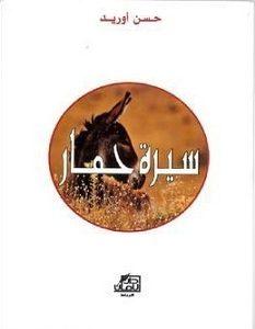 تحميل رواية سيرة حمار pdf